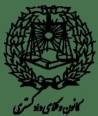 کانون وکلای دادگستری اصفهان