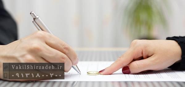 وکیل طلاق در اصفهان
