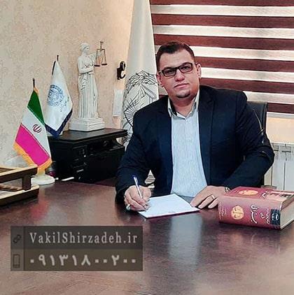 وکیل خوب در اصفهان