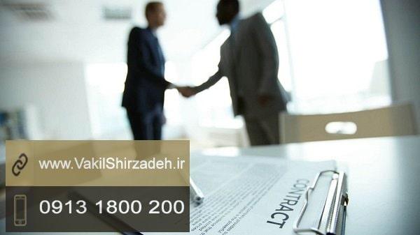 وکیل قرارداد
