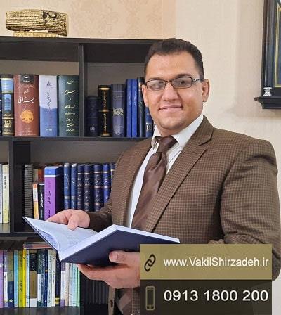 وکیل طلاق اصفهان